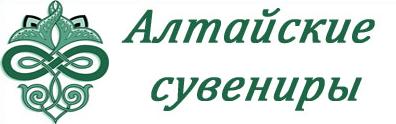 Алтайские Сувениры